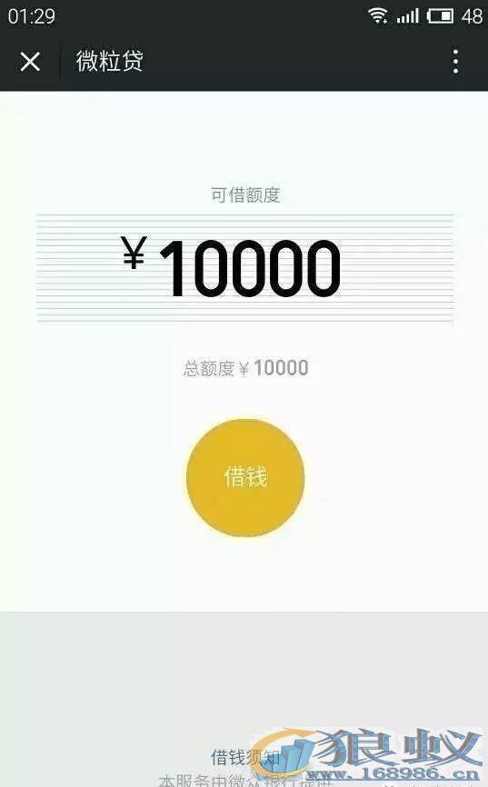 手机话费能冲财付通_2016微粒贷如何开通?湖南seo优化_长沙seo